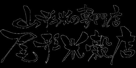 山形米の専門店 尾形米穀店